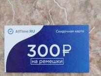 Купон на скидку в аlltime — Билеты и путешествия в Казани