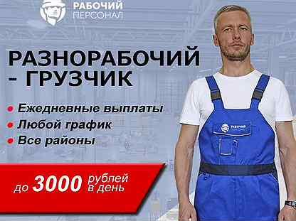 Работа в москве ежедневные выплаты для девушек электрозаводская 21 фотостудия
