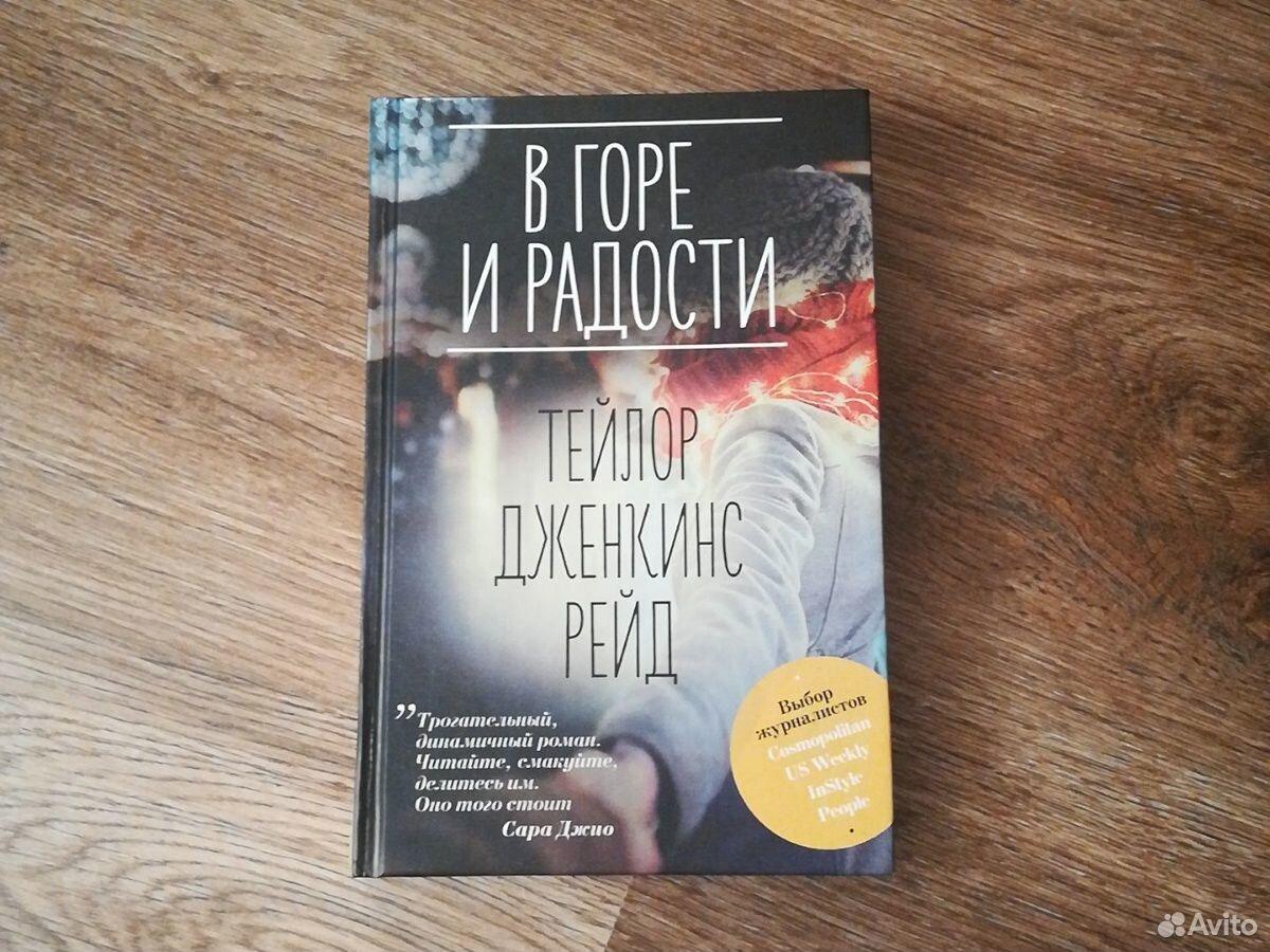 Книга В горе и радости  89088354705 купить 1