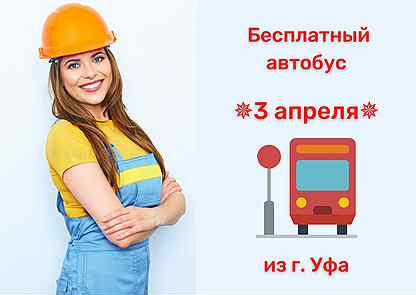 Умпо вакансии уфа для девушек без опыта работы victoria kl
