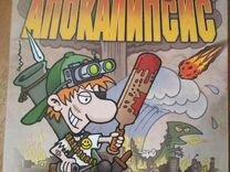 Настольная игра Hobby World Апокалипсис Манчкин