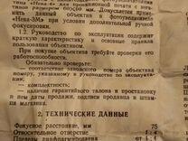Фотообьектив Индустар 90У