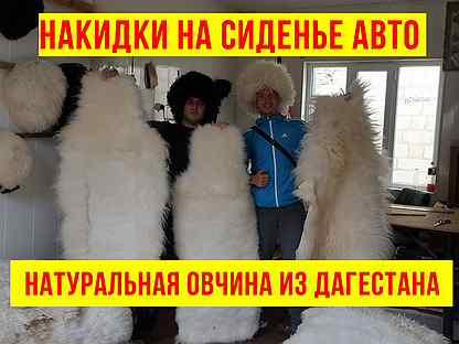 Меховые накидки на сиденья из овчины
