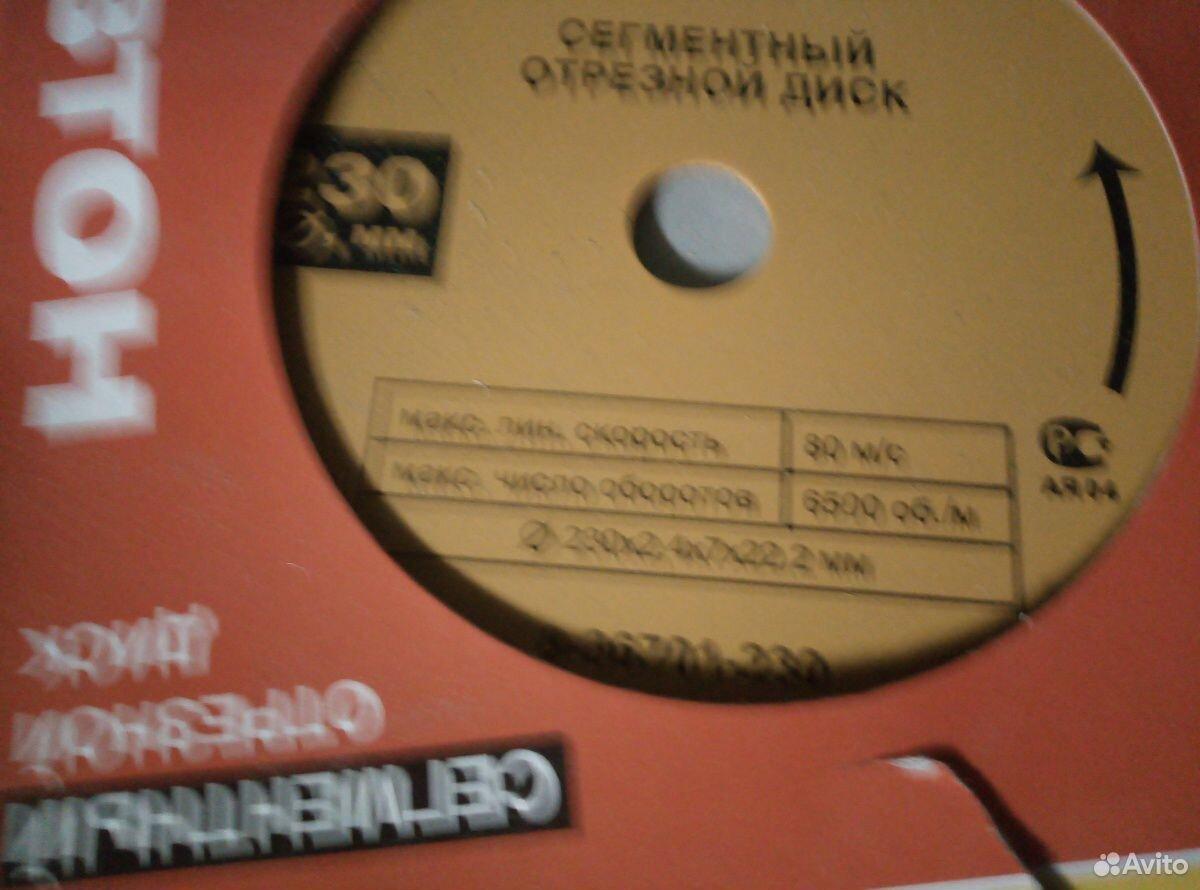 Диск сегментный, алмазный 89225608985 купить 1