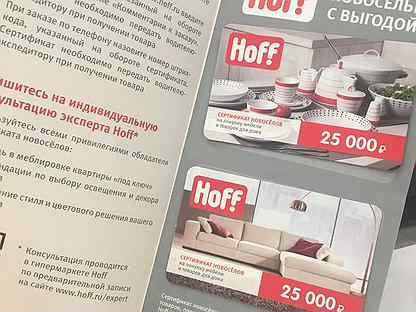 Сертификат Hoff
